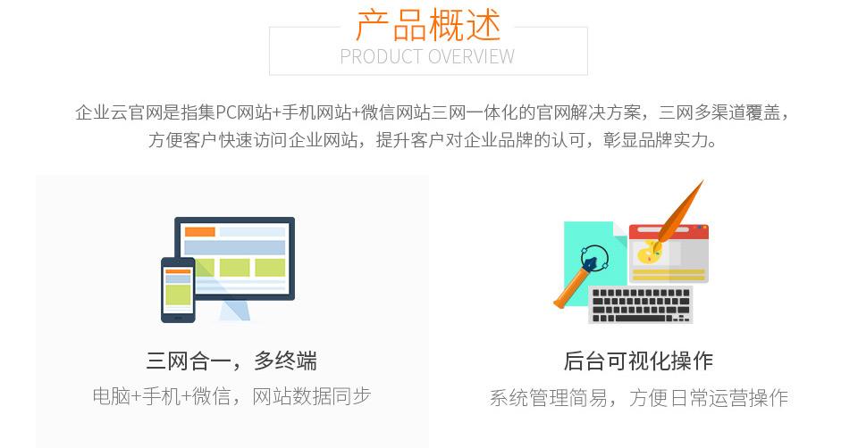 企业云官网_05.jpg